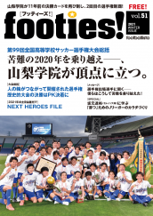 footies! vol.51