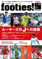 footies! vol.52