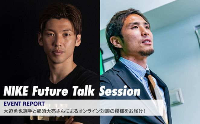 NIKE Future Talk Session