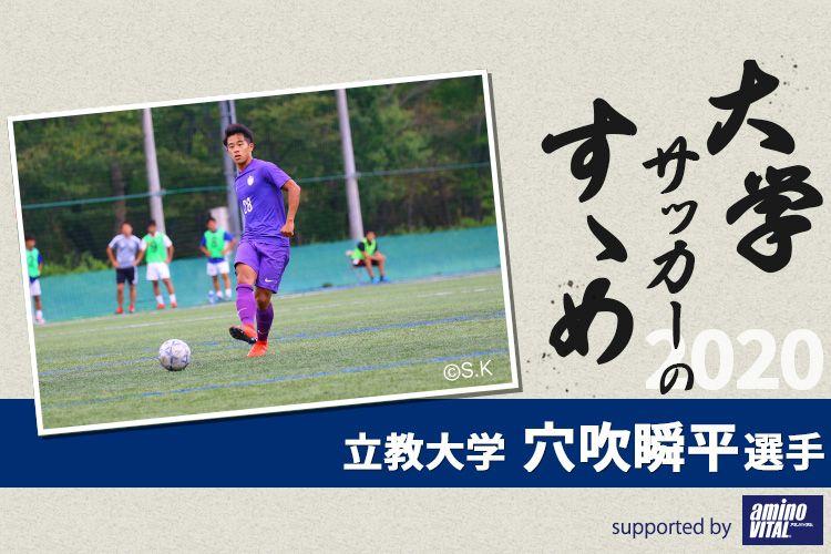大学 サッカー 新入生