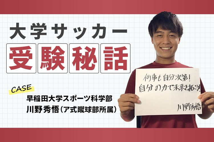 値 早稲田 大学 偏差 科学 スポーツ 部